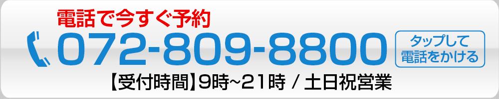 072-809-8800